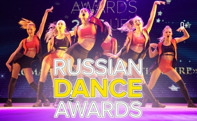 «RUSSIAN DANCE AWARDS 2017»: Сильнейшие коллективы Татарстана